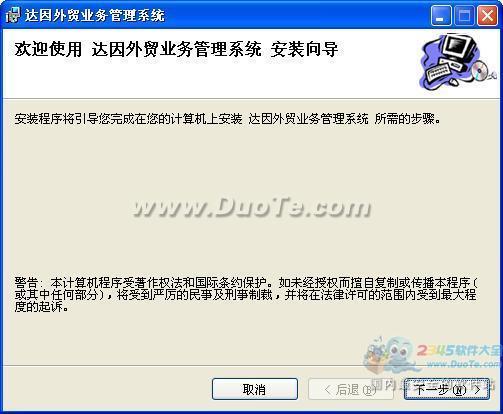 达因外贸业务管理系统下载