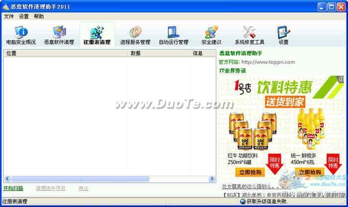 恶意软件清理助手 2011下载