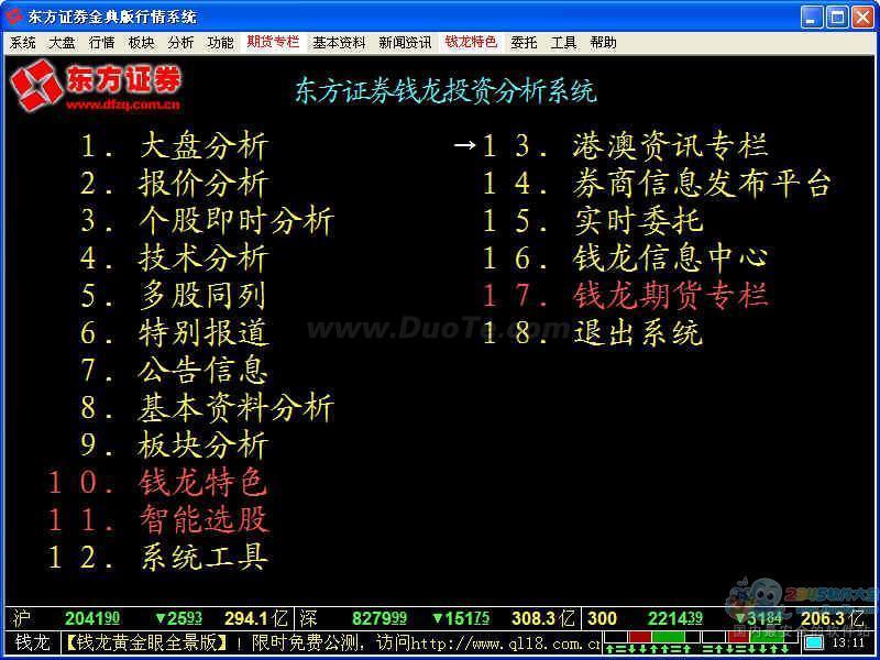 东方证券金典版行情系统下载