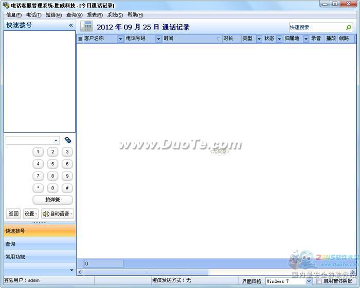 胜威电话客服管理系统下载