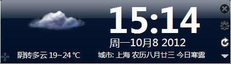 启明星桌面天气预报与日期软件下载