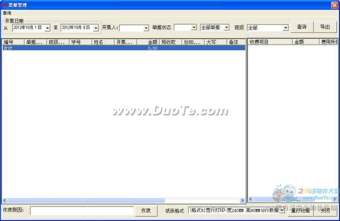 熠恒幼儿园财务管理软件下载