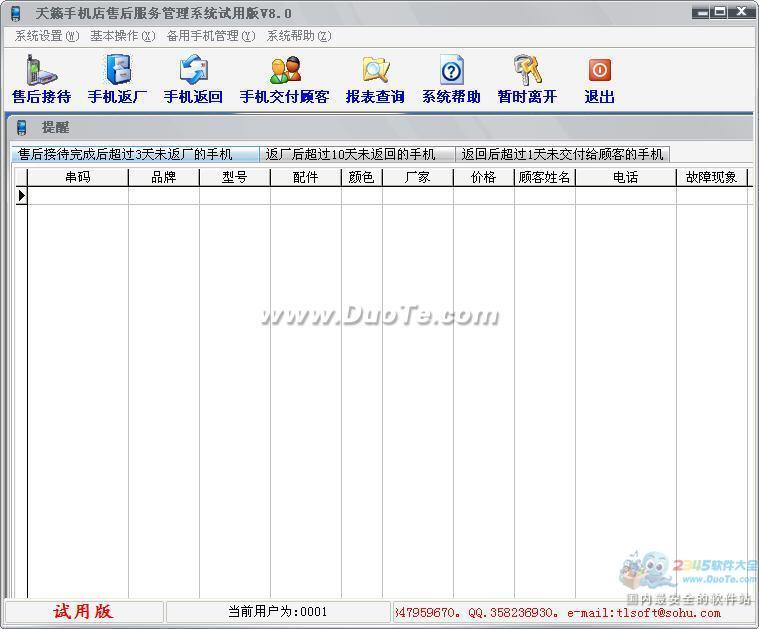 天籁手机店售后服务管理系统下载