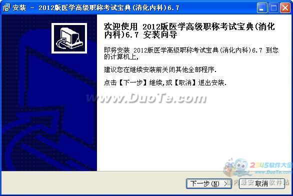 2012版医学高级职称考试宝典(消化内科)下载