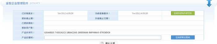 金智企业综合管理系统下载