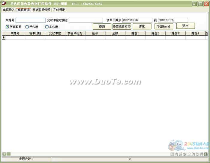 易达医保收款收据打印软件下载