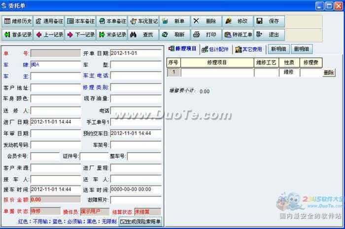 首佳会员管理软件下载