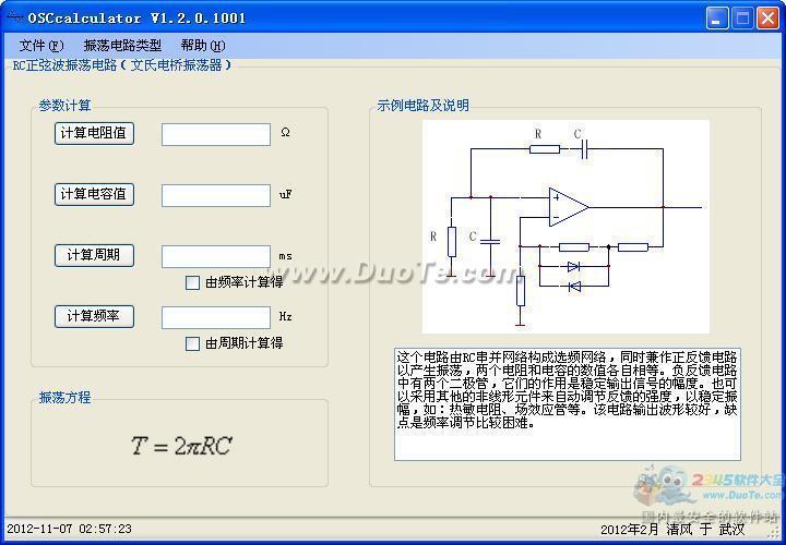 OSCcalculator 振荡电路计算器下载