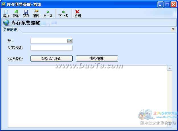 QQoffice仓库管理系统下载