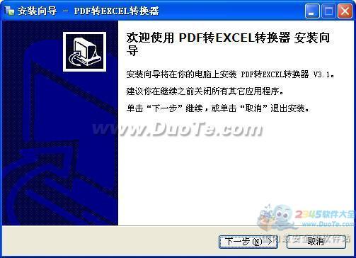 PDF转Excel转换器下载
