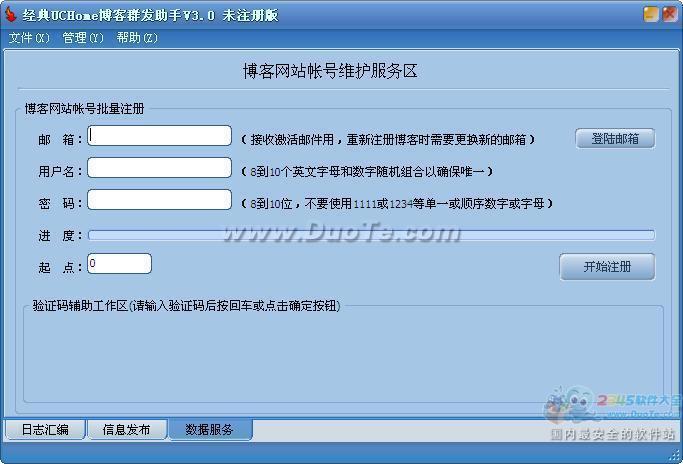 经典UCHome博客群发助手下载