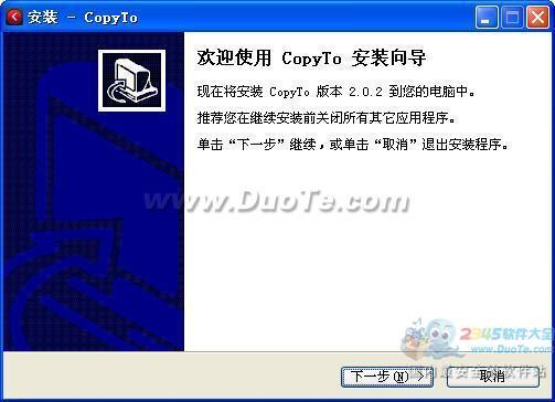 桌面copyto下载