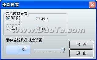 歪歪尔趣桌面管理器下载