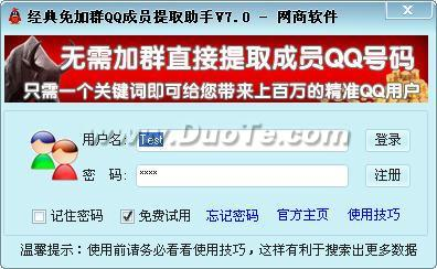 经典免加群提取QQ成员软件下载
