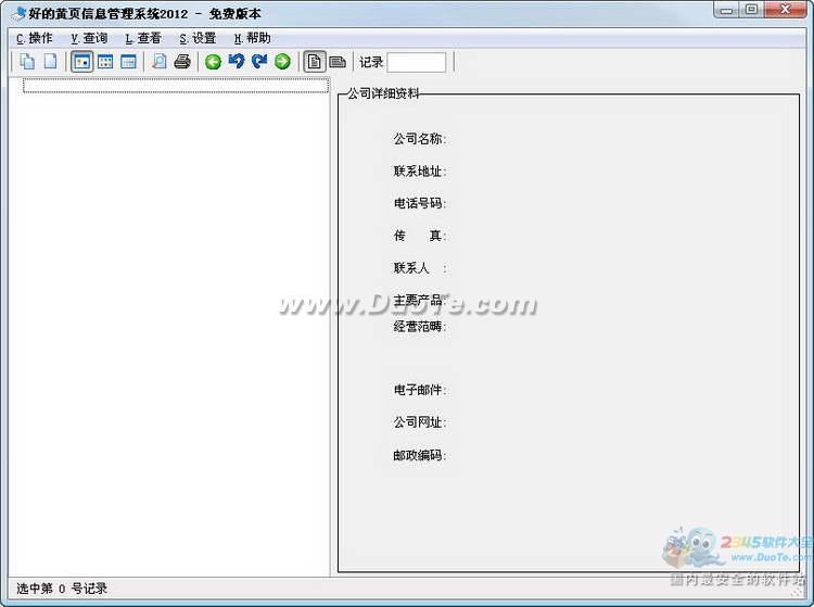 好的黄页信息管理系统 2013下载