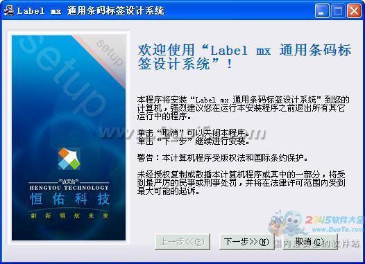 Label mx通用条码标签设计系统下载