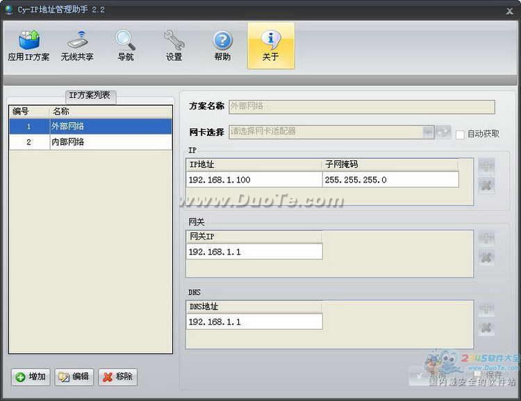IP地址管理助手下载
