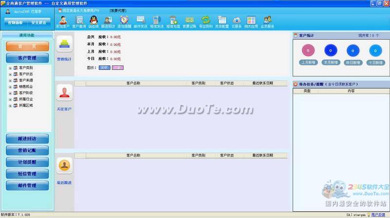 全商通客户管理软件下载