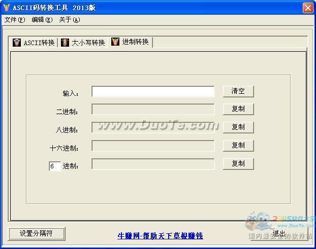 ASCII码转换工具下载