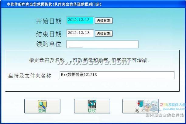 德易力明手机销售管理系统下载