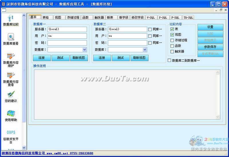咨微海信数据库应用管理工具下载