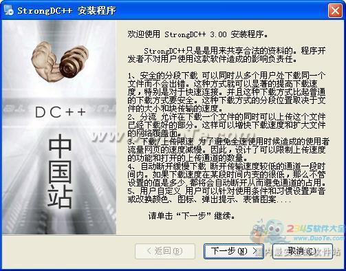 StrongDC++下载