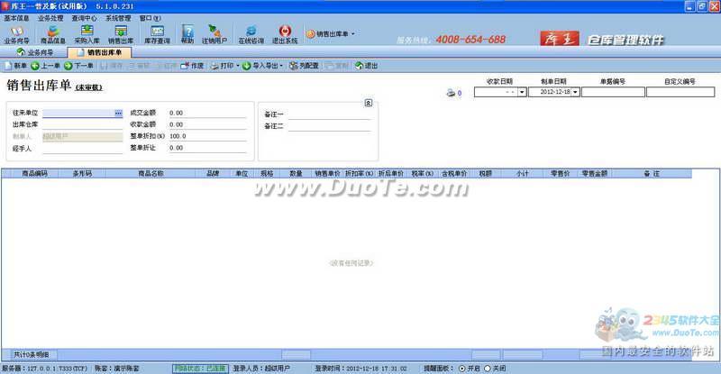 库王仓库管理软件下载