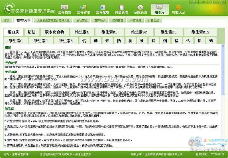青秦营养健康管理系统下载