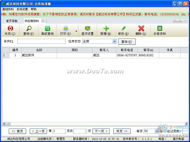 威达仓库管理软件下载