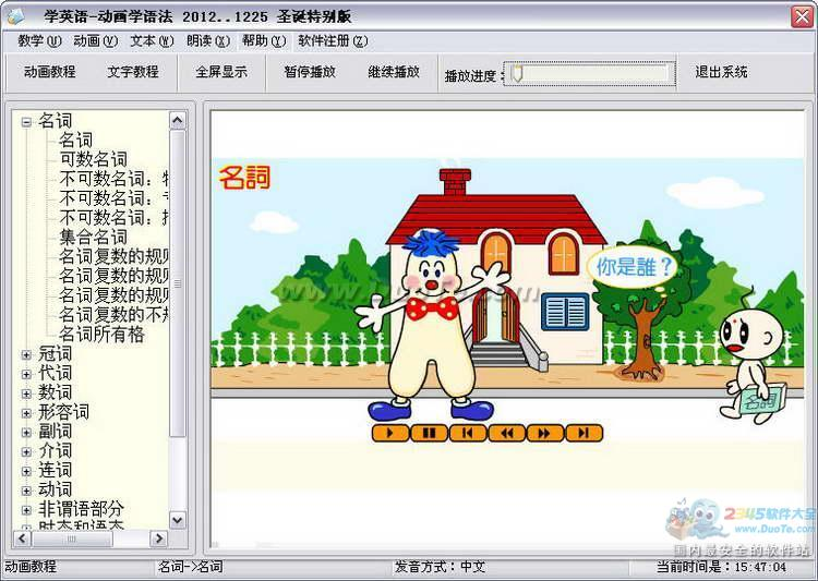 学英语-动画学语法下载