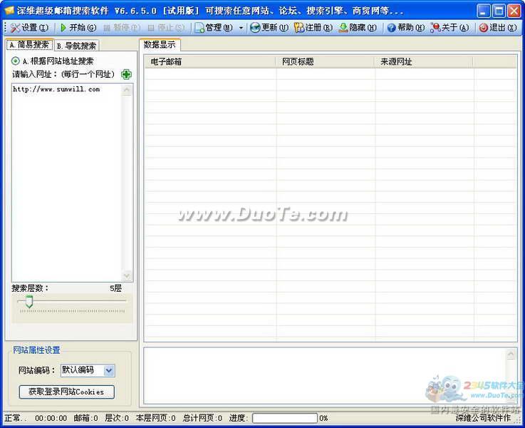 深维超级邮箱搜索软件下载