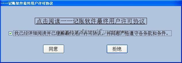 一一记账财务软件下载