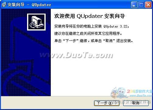自动升级Qupdater下载