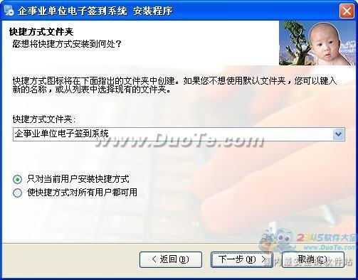 企事业单位电子签到系统下载