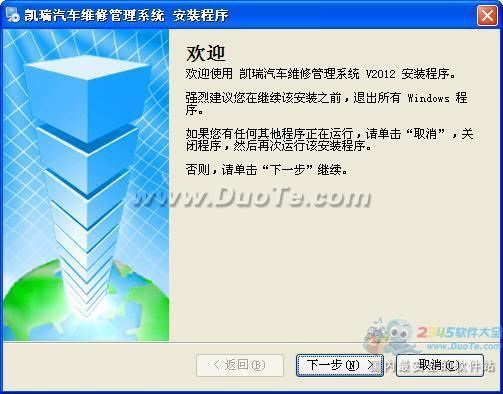 凯瑞汽车维修管理软件 2012下载