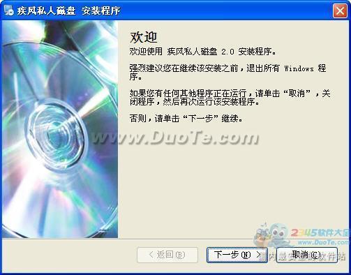 疾风私人磁盘下载