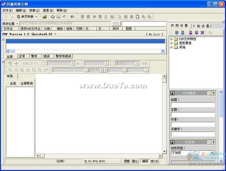 同鑫转换大师(AutoDePDF)下载