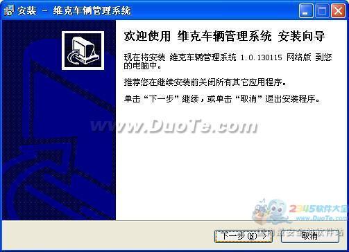 维克车辆管理软件下载