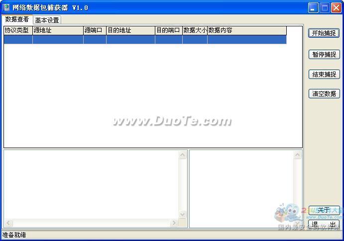 网络收据包获取器下载