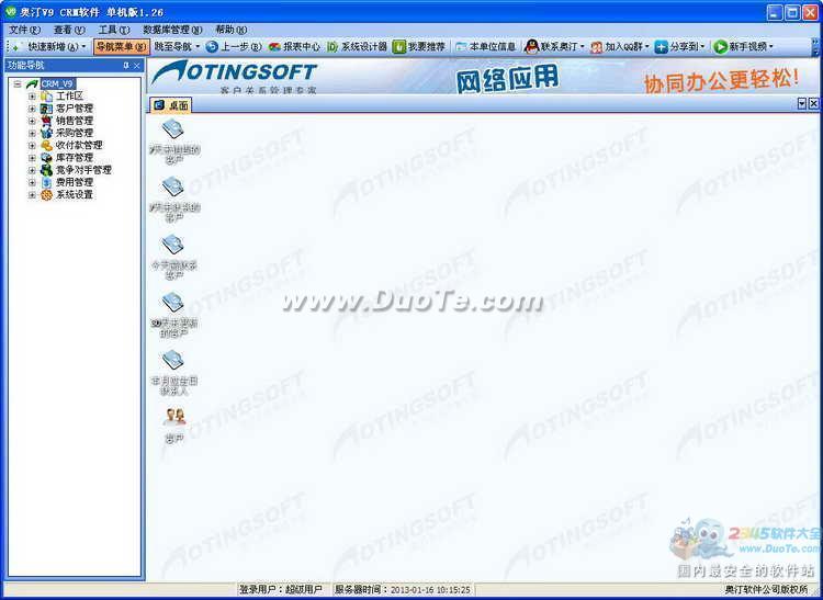奥汀CRM软件 V9下载