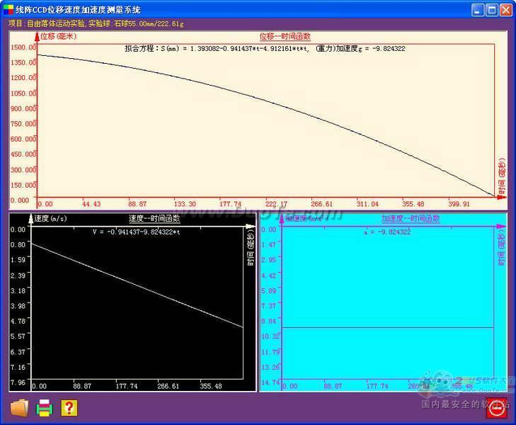 线阵CCD精密光电位移速度加速度测量软件下载
