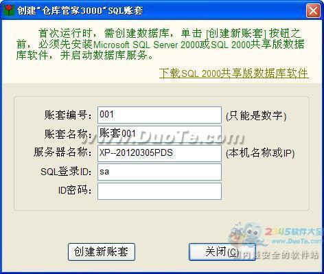 宇阳仓库管家3000管理软件下载
