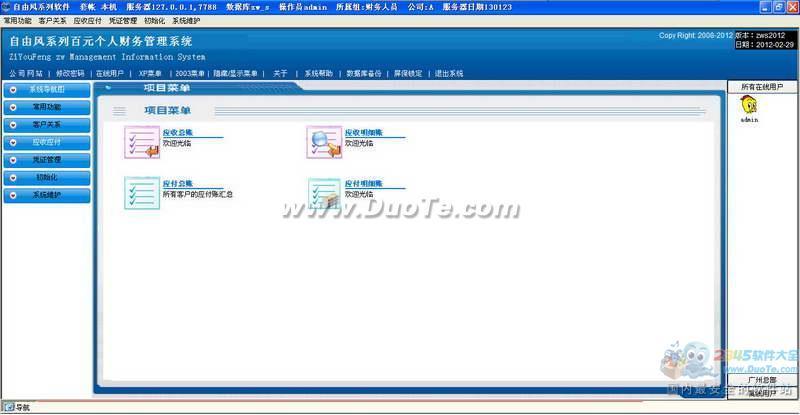 自由个人财务管理系统下载