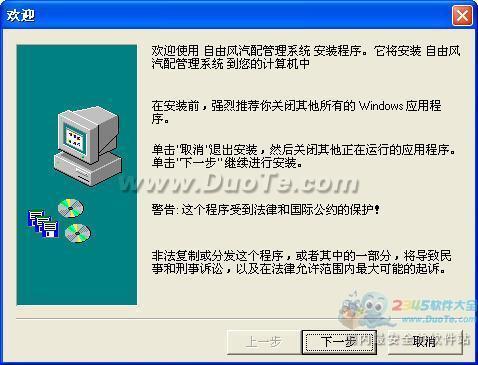 自由风汽配软件下载