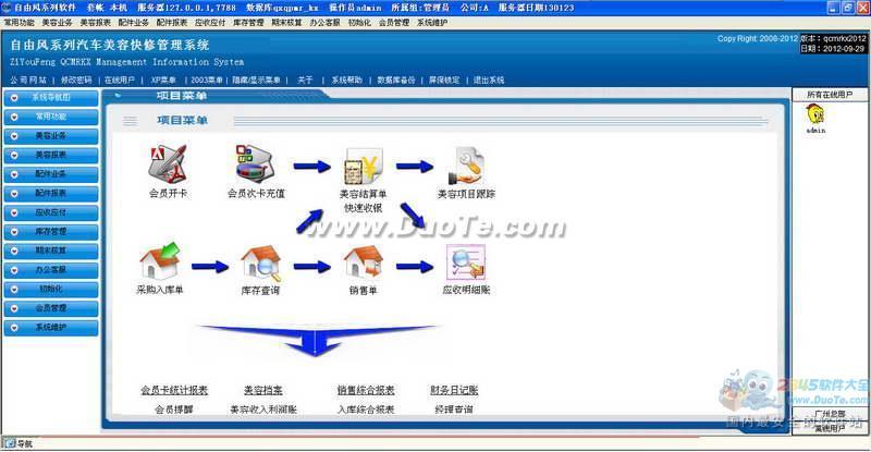 自由风汽车美容快修管理软件下载