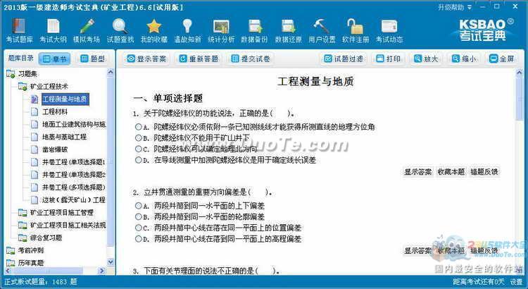 2013版一级建造师考试宝典(矿业工程)下载