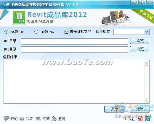 鹏宇成DWG批量互转DXF工具下载