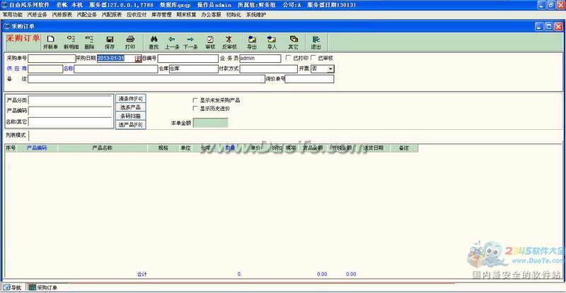 自由风汽修汽配管理软件下载