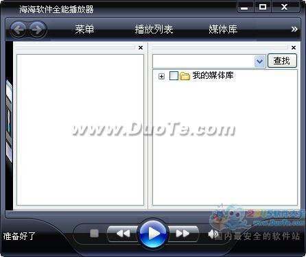 海海软件全能播放器下载