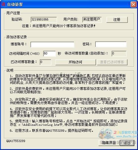 新浪博客互访软件下载